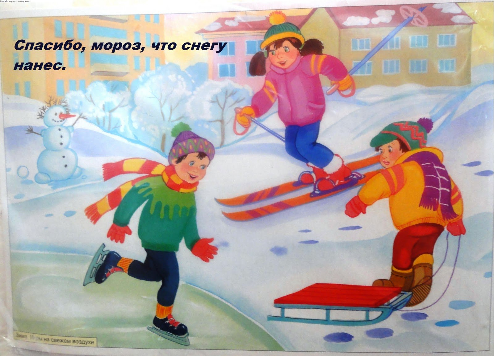 Поделки детей по зимним видам спорта